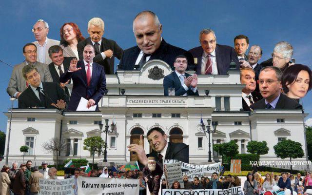 Image result for българските политици, колаж